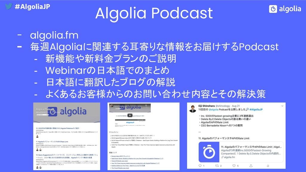 Algolia Podcast - algolia.fm - 毎週Algoliaに関連する耳寄...
