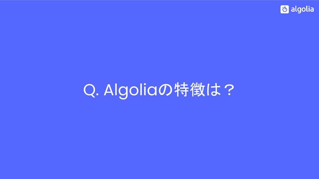 Q. Algoliaの特徴は?