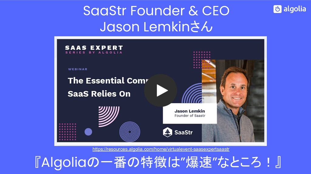 SaaStr Founder & CEO Jason Lemkinさん https://res...