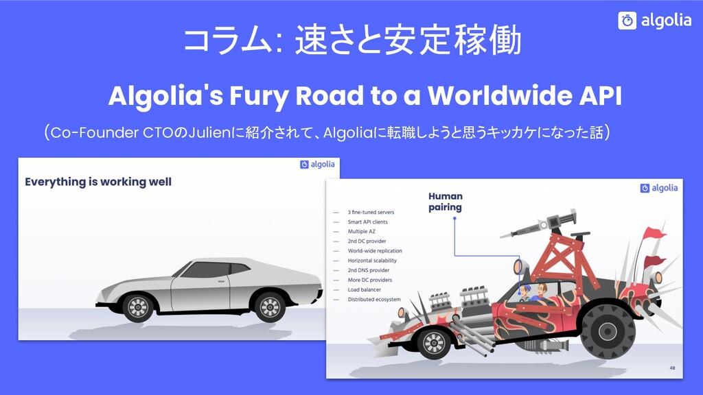 コラム: 速さと安定稼働 Algolia's Fury Road to a Worldwide...