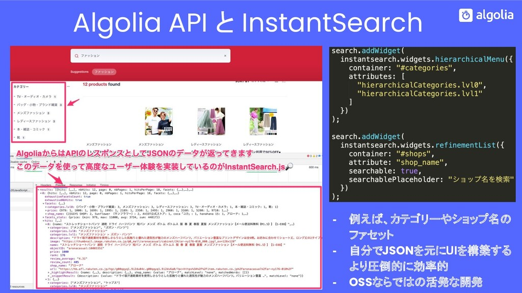 Algolia API と InstantSearch - 例えば、カテゴリーやショップ名の ...