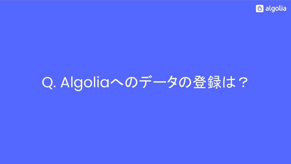 Q. Algoliaへのデータの登録は?