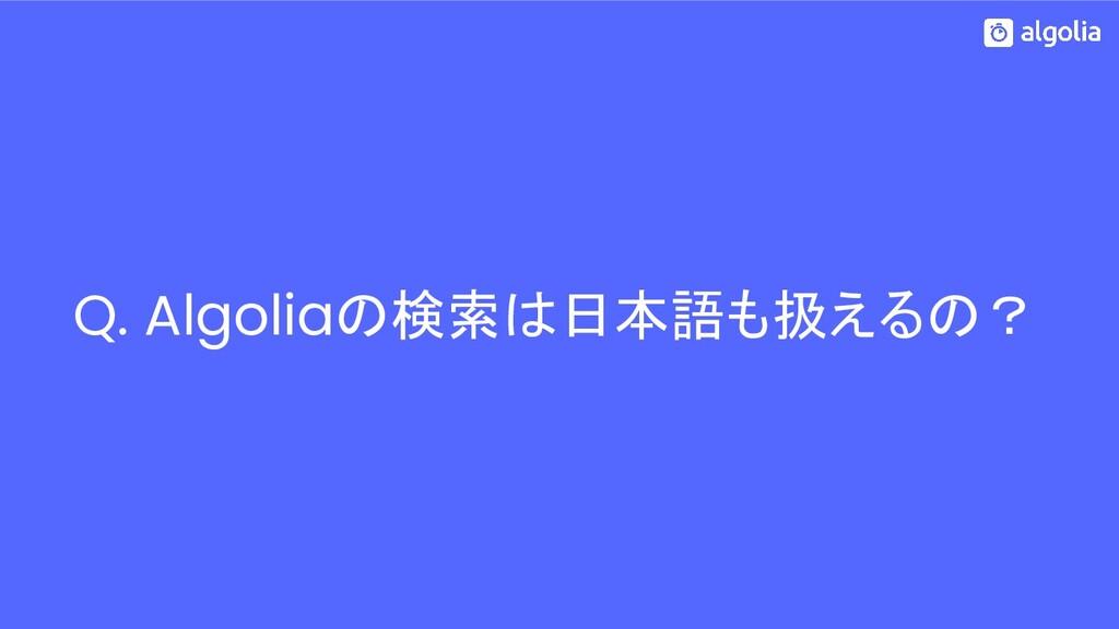 Q. Algoliaの検索は日本語も扱えるの?