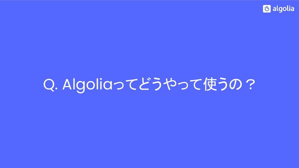 Q. Algoliaってどうやって使うの?