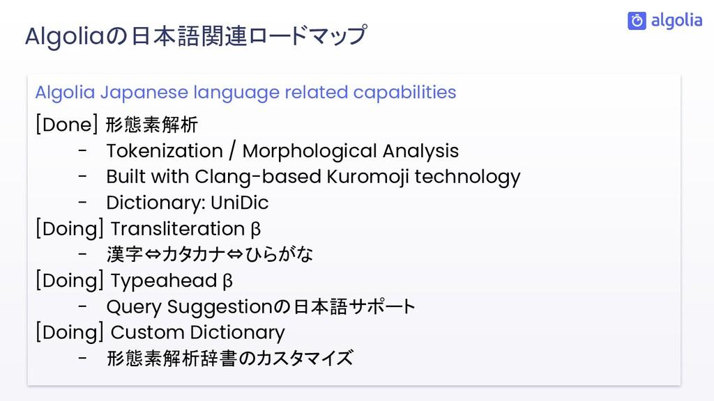 Algolia Japanese language related capabilities ...