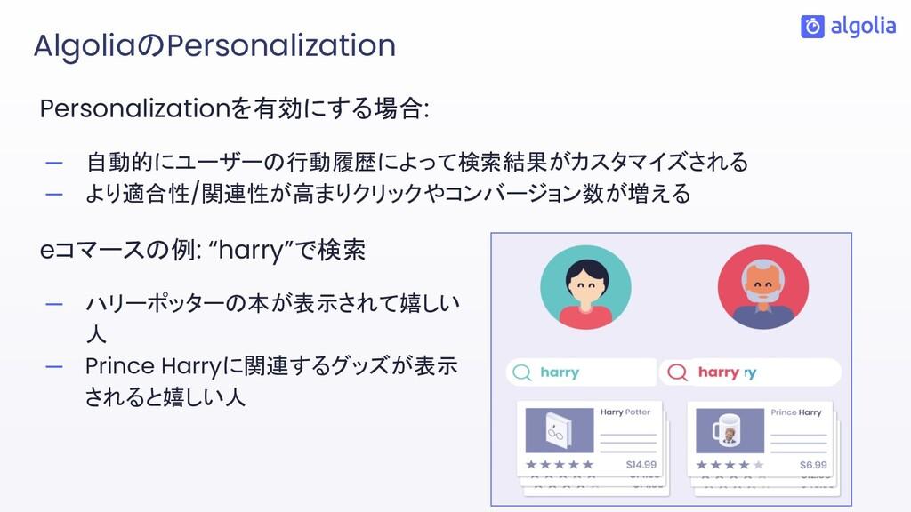 Personalizationを有効にする場合: ─ 自動的にユーザーの行動履歴によって検索結...