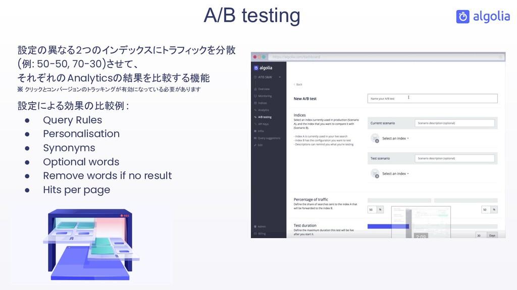 A/B testing 設定の異なる2つのインデックスにトラフィックを分散 (例: 50-50...
