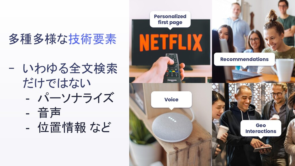 多種多様な技術要素 - いわゆる全文検索 だけではない - パーソナライズ - 音声 - 位置...