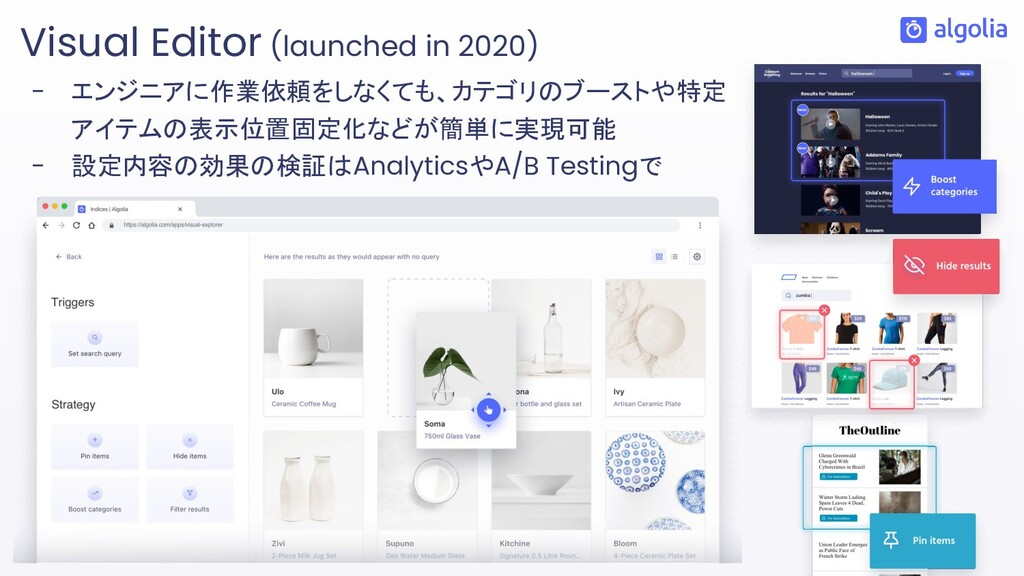Visual Editor (launched in 2020) - エンジニアに作業依頼をし...