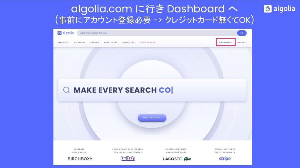 algolia.com に行き Dashboard へ (事前にアカウント登録必要 -> クレ...