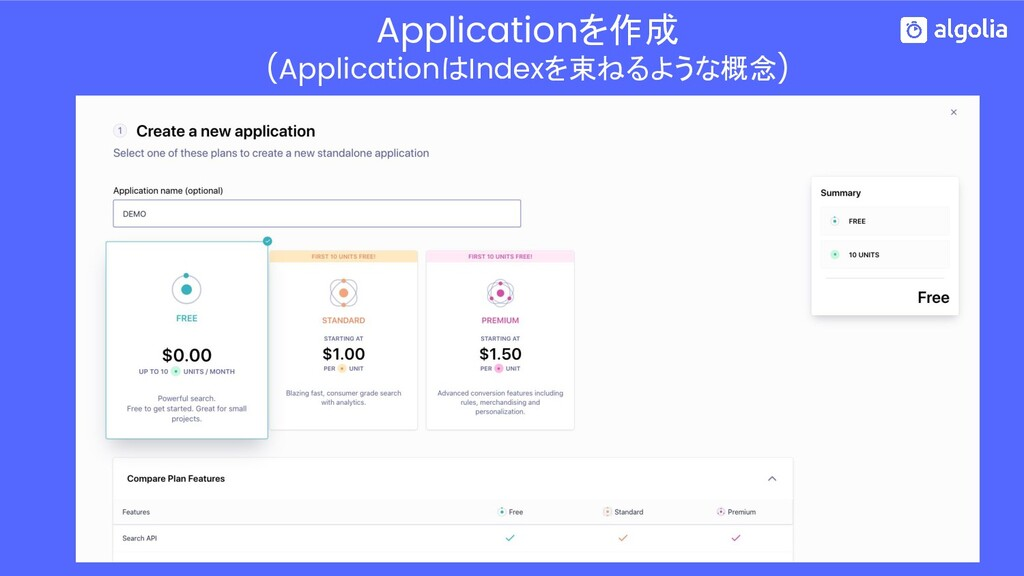 Applicationを作成 (ApplicationはIndexを束ねるような概念)
