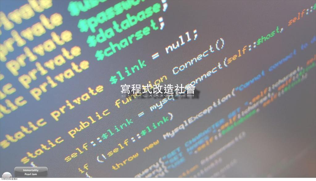 寫程式改造社會 13年8月4日星期日