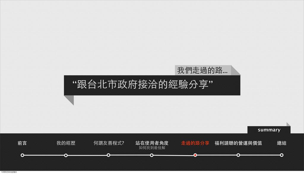 """""""跟台北市政府接洽的經驗分享"""" 我們走過的路... 前言 我的經歷 站在使用者角度 走過的路分..."""