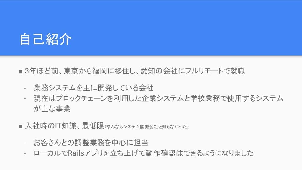 自己紹介 ■ 3年ほど前、東京から福岡に移住し、愛知の会社にフルリモートで就職 - 業務システ...