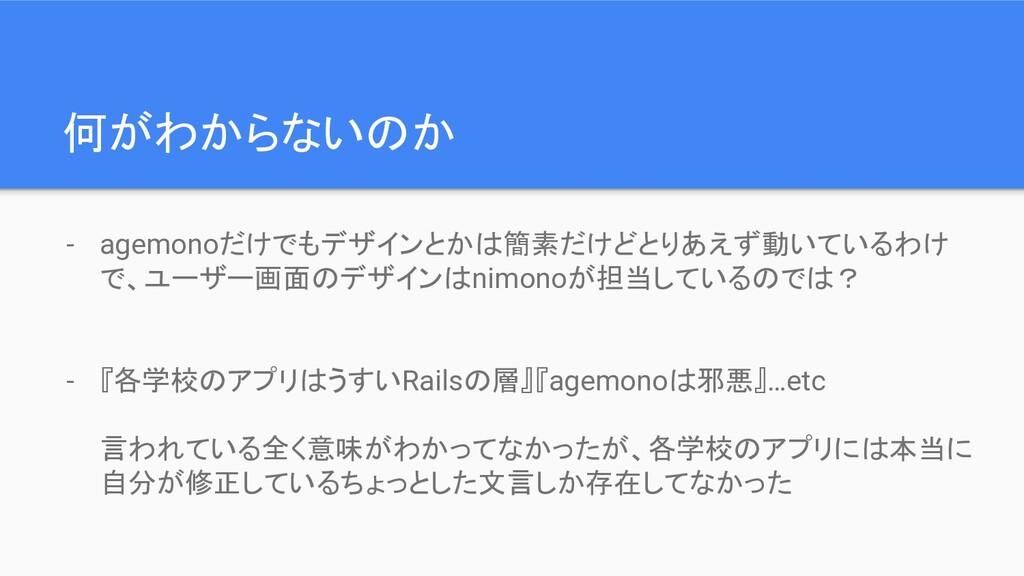 何がわからないのか - agemonoだけでもデザインとかは簡素だけどとりあえず動いているわけ...