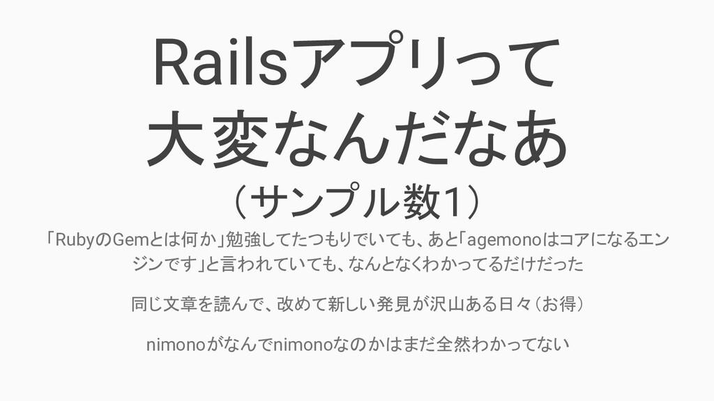 Railsアプリって 大変なんだなあ (サンプル数1) 「RubyのGemとは何か」勉強してた...