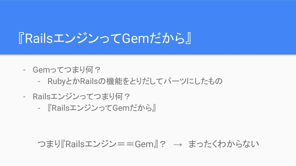 『RailsエンジンってGemだから』 - Gemってつまり何? - RubyとかRailsの...