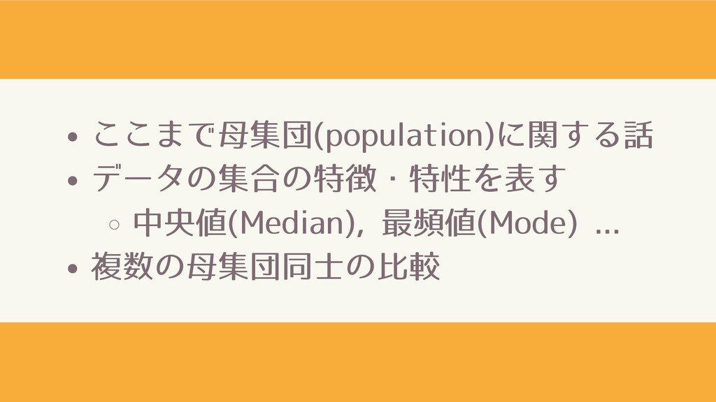 ここまで⺟集団(population)に関する話 データの集合の特徴・特性を表す 中央値(Me...