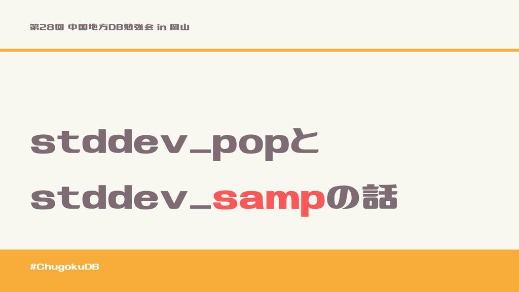 第28回 中国地方DB勉強会 in 岡山 #ChugokuDB stddev_popと std...