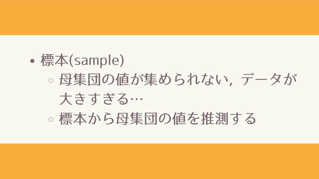 標本(sample) ⺟集団の値が集められない, データが ⼤きすぎる… 標本から⺟集団の値を...