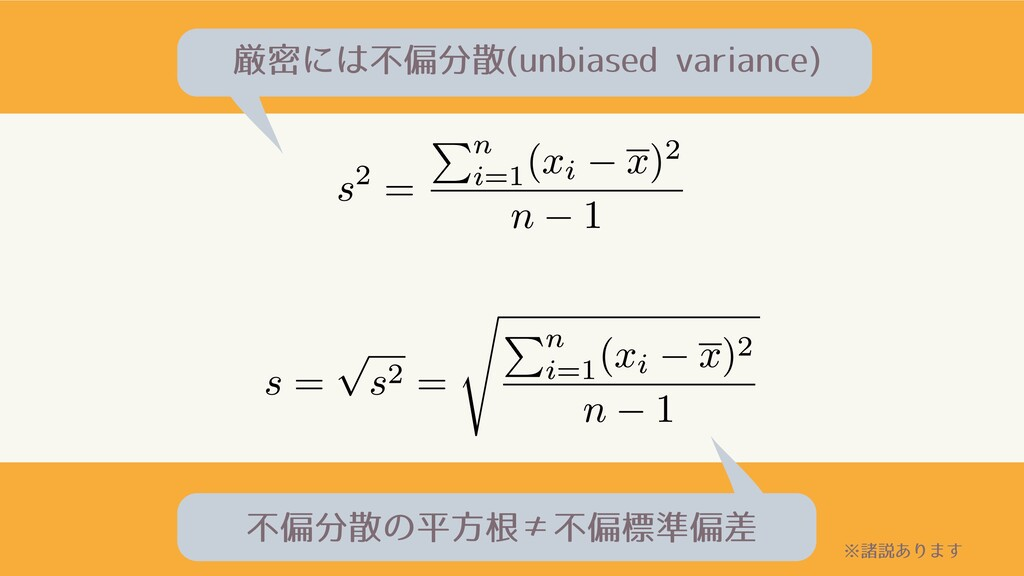 厳密には不偏分散(unbiased variance) 不偏分散の平⽅根≠不偏標準偏差 ※諸説...