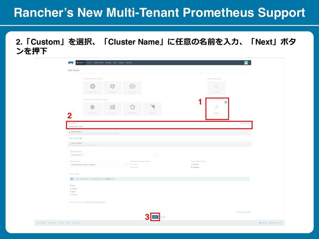 2.CustomCluster Name Next ...