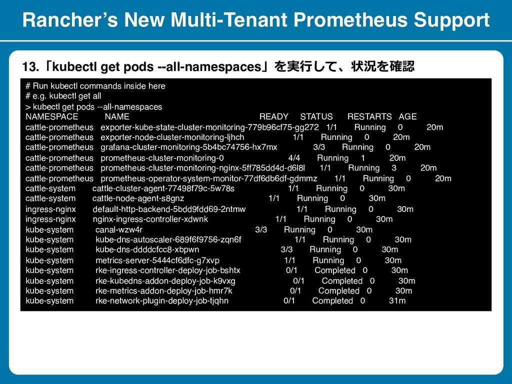 Rancher's New Multi-Tenant Prometheus Support 1...