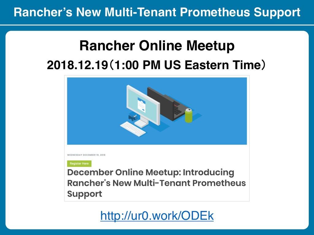 Rancher Online Meetup Rancher's New Multi-Tenan...