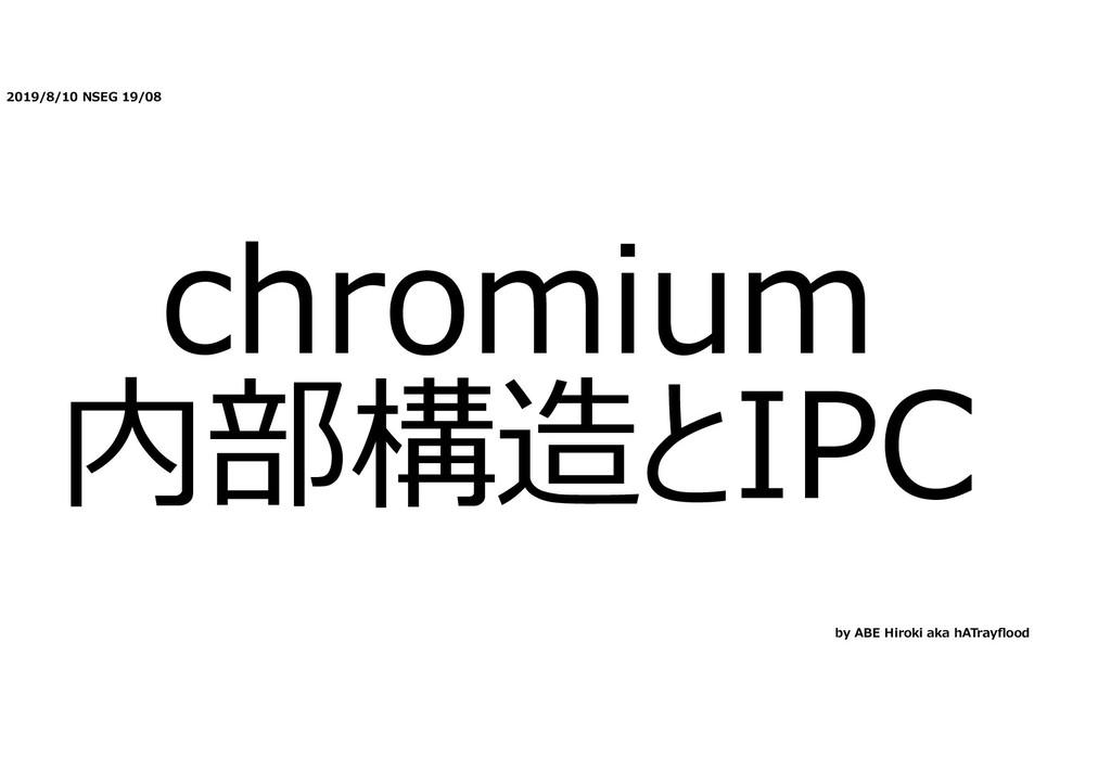 2019/8/10 NSEG 19/08 chromium 内部構造とIPC by ABE H...