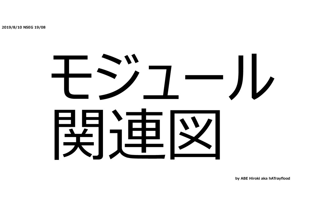 2019/8/10 NSEG 19/08 モジュール 関連図 by ABE Hiroki ak...