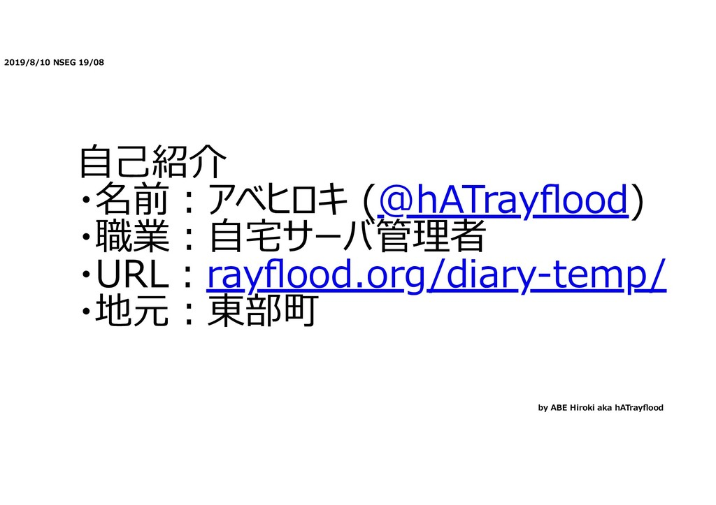 2019/8/10 NSEG 19/08 ⾃⼰紹介 ・名前︓アベヒロキ (@hATrayfloo...