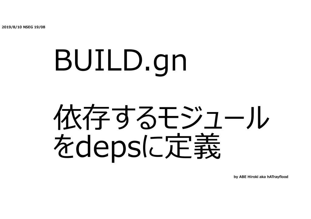 2019/8/10 NSEG 19/08 BUILD.gn 依存するモジュール をdepsに定...