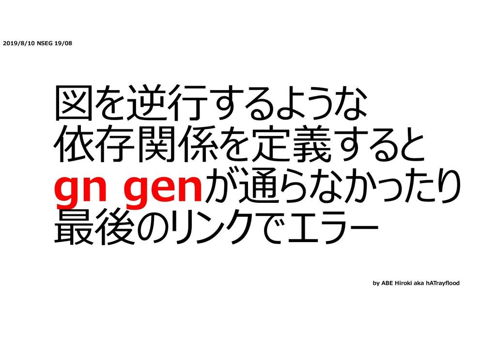2019/8/10 NSEG 19/08 図を逆⾏するような 依存関係を定義すると gn ge...