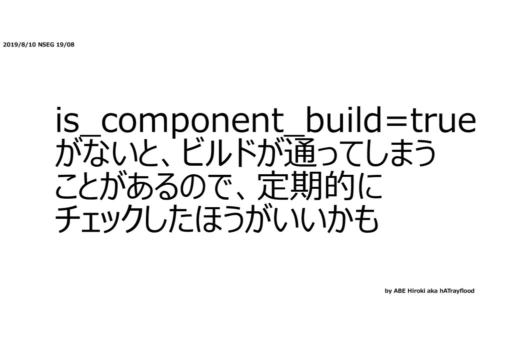 2019/8/10 NSEG 19/08 is_component_build=true がな...
