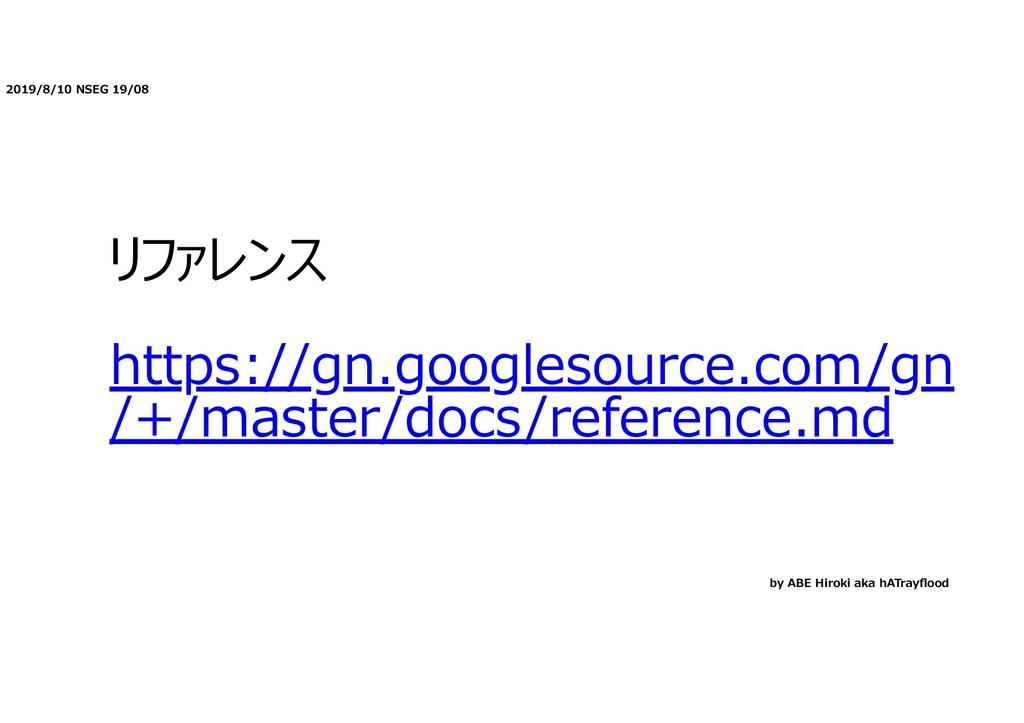 2019/8/10 NSEG 19/08 リファレンス https://gn.googleso...