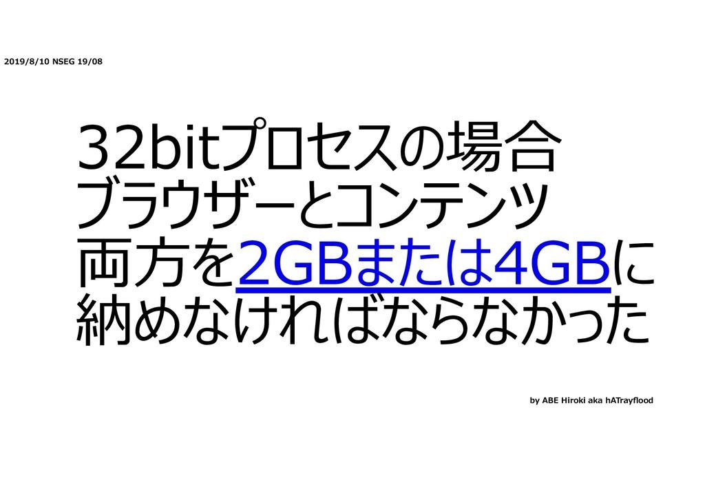 2019/8/10 NSEG 19/08 32bitプロセスの場合 ブラウザーとコンテンツ 両...