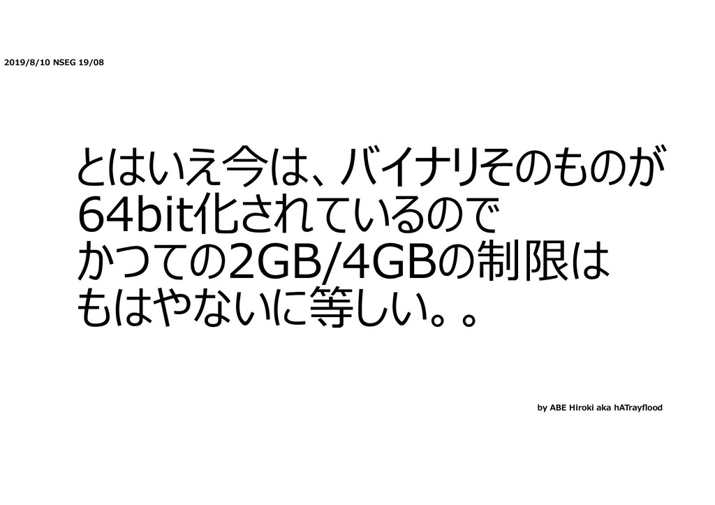 2019/8/10 NSEG 19/08 とはいえ今は、バイナリそのものが 64bit化されて...