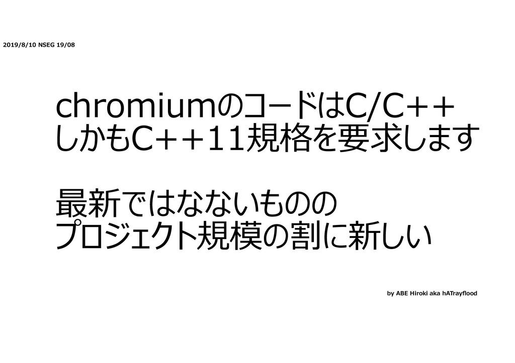 2019/8/10 NSEG 19/08 chromiumのコードはC/C++ しかもC++1...