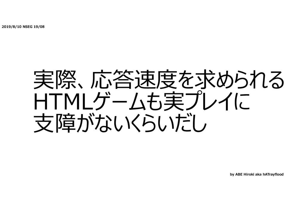 2019/8/10 NSEG 19/08 実際、応答速度を求められる HTMLゲームも実プレイ...
