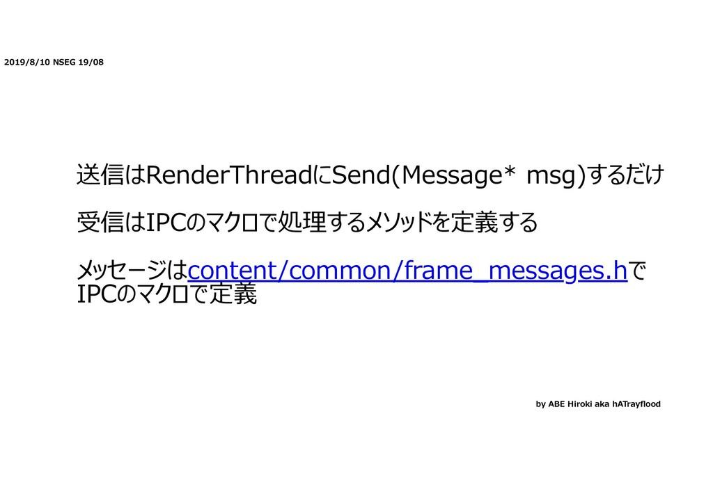 2019/8/10 NSEG 19/08 送信はRenderThreadにSend(Messa...