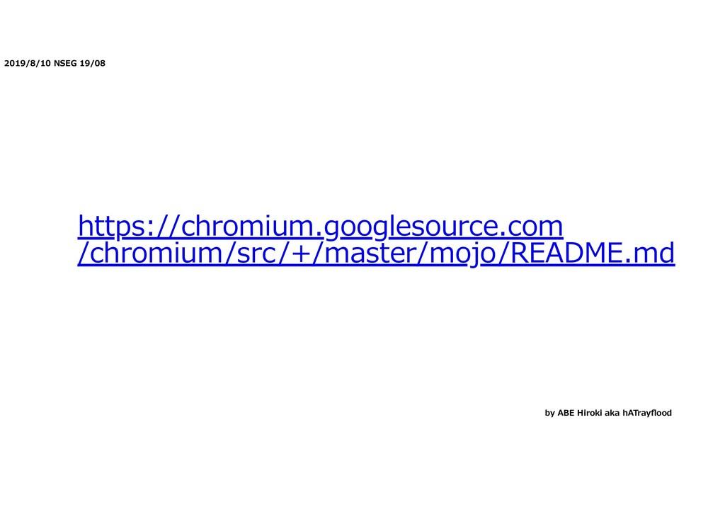 2019/8/10 NSEG 19/08 https://chromium.googlesou...