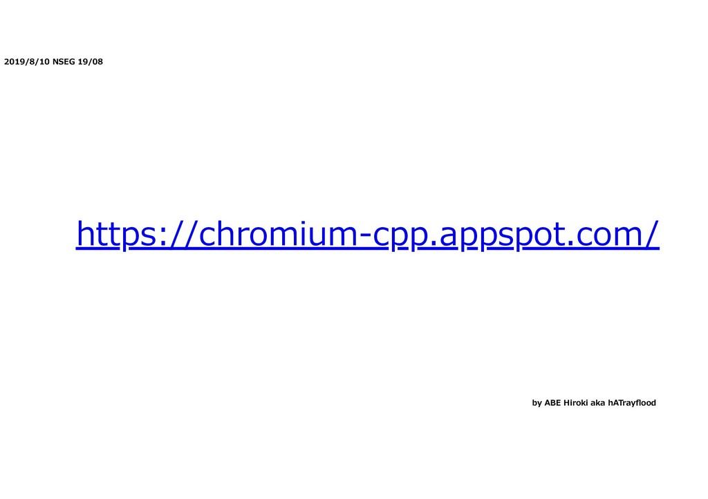 2019/8/10 NSEG 19/08 https://chromium-cpp.appsp...