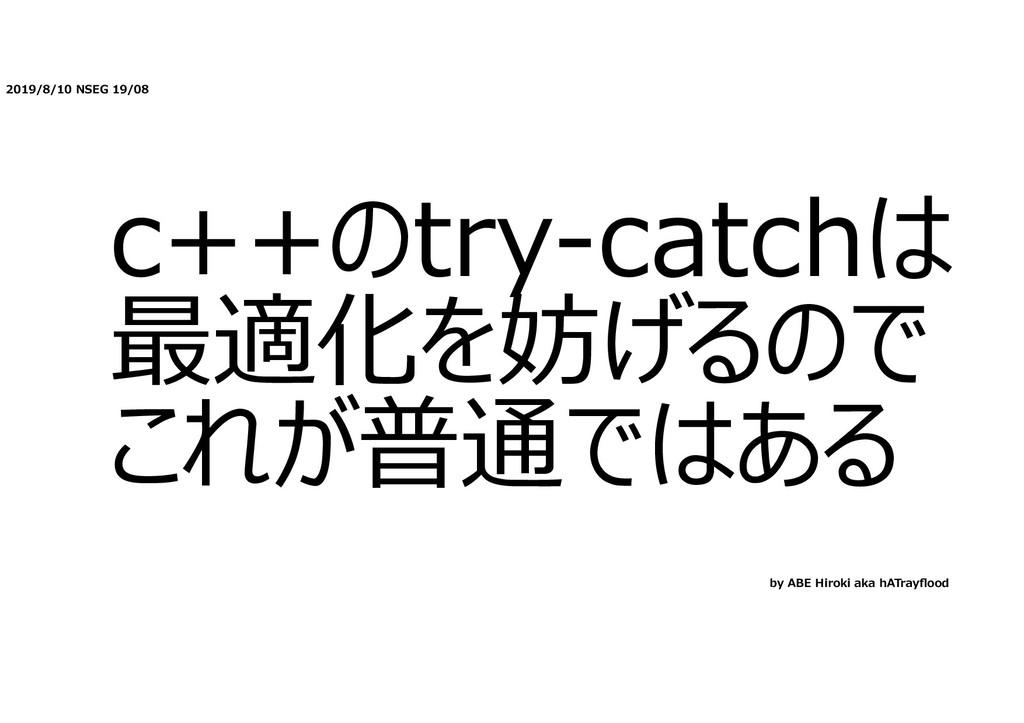 2019/8/10 NSEG 19/08 c++のtry-catchは 最適化を妨げるので こ...