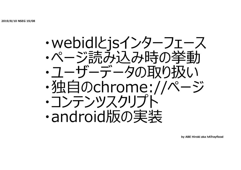2019/8/10 NSEG 19/08 ・webidlとjsインターフェース ・ページ読み込...