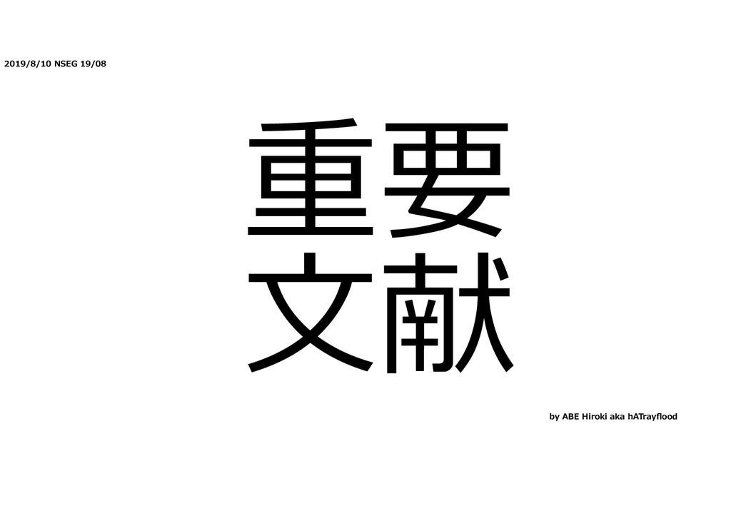 2019/8/10 NSEG 19/08 重要 ⽂献 by ABE Hiroki aka hA...