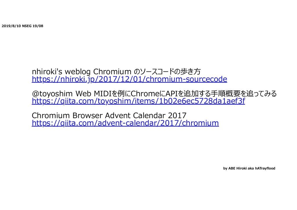 2019/8/10 NSEG 19/08 nhiroki's weblog Chromium ...