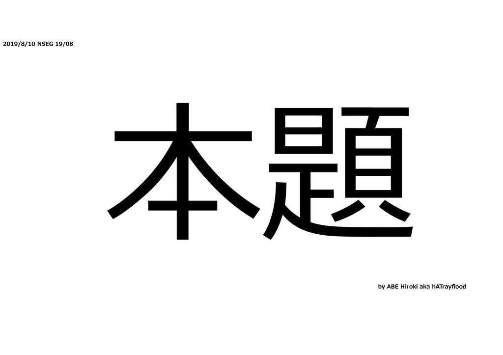 2019/8/10 NSEG 19/08 本題 by ABE Hiroki aka hATra...