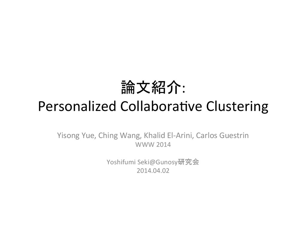 論文紹介:	