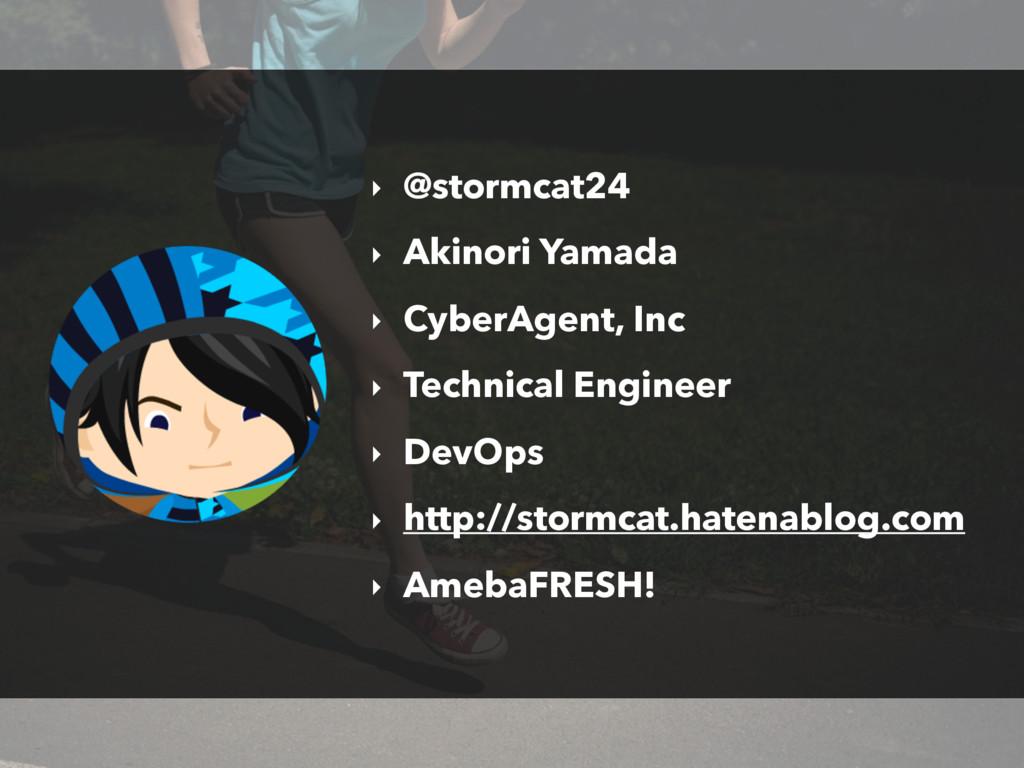 ‣ @stormcat24 ‣ Akinori Yamada ‣ CyberAgent, In...