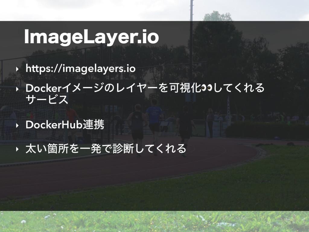 *NBHF-BZFSJP ‣ https://imagelayers.io ‣ Docker...